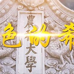 金色的希望-学校形象片2015