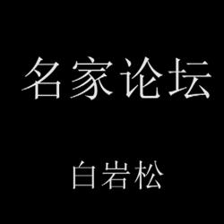 名家论坛·白岩松