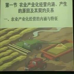 精品课·农业经济学 李秉龙