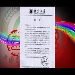 你我的农大 共同的家园——庆祝中国农业大学建校110周年