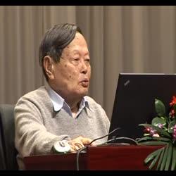 名家论坛·杨振宁