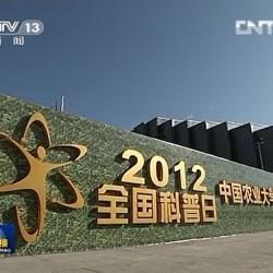 CCTV新闻 · 习近平同志来到我校出席全国科普日活动