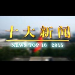 中国农业大学2015年十大新闻