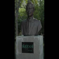 辛德惠先生銅像