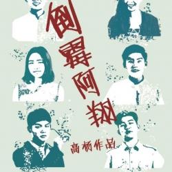 黑白灰话剧社:倒霉阿翔(2015)