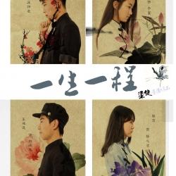 黑白灰话剧社:一生一程(2015)
