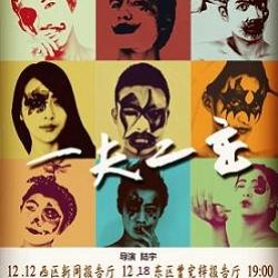 黑白灰话剧社:一夫二主(2014)