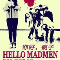 黑白灰话剧社:你好,疯子(2014)
