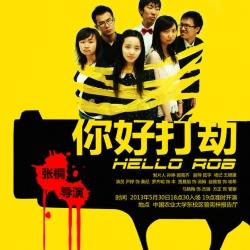 黑白灰话剧社:你好打劫(2014)