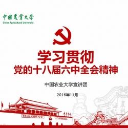 实录|姜沛民向研究生党员宣讲十八届六中全会精神
