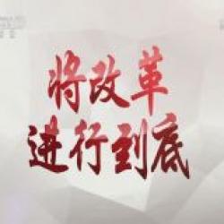 将改革进行到底|第五集 延续中华文脉