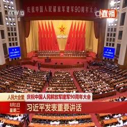 实况|庆祝中国人民解放军建军90周年大会