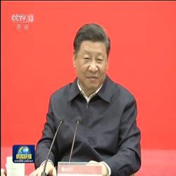 新闻联播 | 习近平在北京大学考察时强调:抓住培养社会主义建设者和接班人根本任务,努力建设中国特色世界一流大学