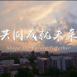 中国农业大学2018年迎新短片《共同成就未来》