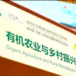 脫貧攻堅 振興鄉村——中國農業大學車河國際有機農業論壇(第五屆)紀行