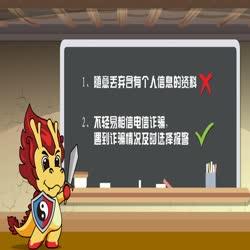 2019網絡安全宣傳周|新西游