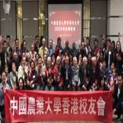 全球中國農業大學校友祝賀新中國成立70周年