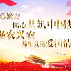 我校新中国成立70周年庆祝活动纪念视频