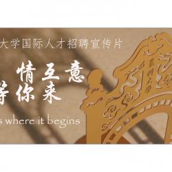 中国农业大学——梦开始的地方