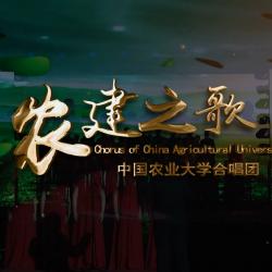 中国农业大学《农建之歌》