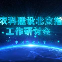 新农科建设北京指南工作研讨会纪实