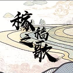 中国农业大学原创话剧《稼穑之歌》2019版
