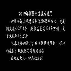 思政课微视频 | 建筑演变见证农大奋斗史