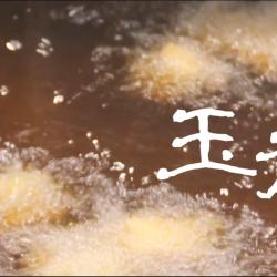 思政课微视频 | 玉米