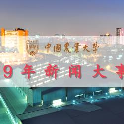 2019年新闻大事记