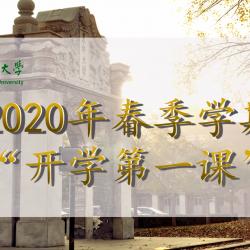 """2020春季学期""""第一课""""王 涛:转变方式 轻松网上学习"""