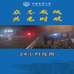 """打赢""""防疫战"""" 中国农大在行动"""