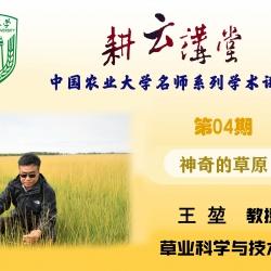 耕云讲堂   王堃:神奇的草原