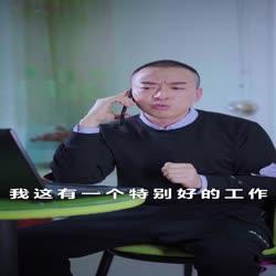 """""""4•15""""全民国家安全教育日丨兼职陷阱"""