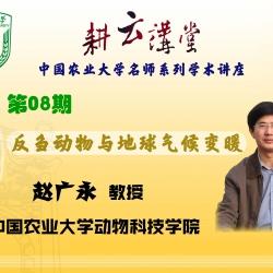耕云讲堂 | 赵广永:反刍动物与地球气候变暖