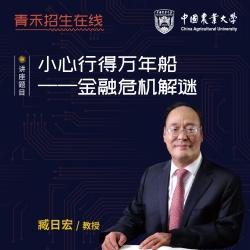 青禾招生在线 小心行得万年船——金融危机解谜