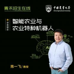 青禾招生在线 人工智能与农业特种机器人