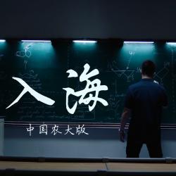 【中国农大版《入海》】还记得那些有关青春的回忆,农大,永不说再见