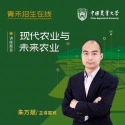 青禾招生在线 现代农业与未来农业