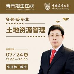 名师话专业 土地资源管理