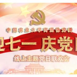 """离退休党委开展""""迎七一 庆党日""""线上主题党日联欢活动"""