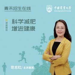 青禾招生在线 科学减肥 增进健康