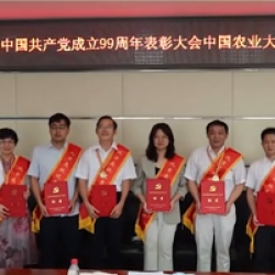 北京高校庆祝建党99周年表彰大会召开 我校3个党组织5位个人受表彰