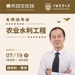 名师话专业 农业水利工程