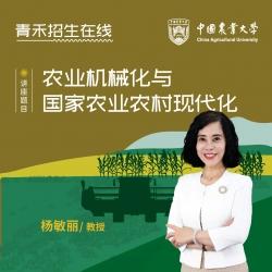 青禾招生在线农业机械化与国家农业农村现代化