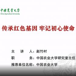 传承红色基因·讲好农大故事丨党委宣传部宣讲:我校首个党支部点燃红色革命火种