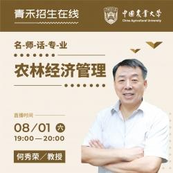 名师话专业 农林经济管理