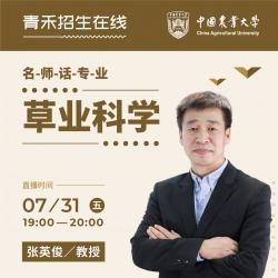 名师话专业 草业科学