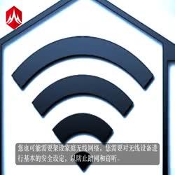 无线网络安全