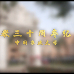2020年中国农大从教三十周年教师纪念视频