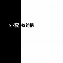 防电信诈骗系列宣传片 冒充网购客服